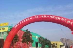 圣象新饰材(江苏)有限公司揭牌开工湖州